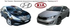 Чип тюнинг Hyundai / KIA