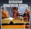 Услуги юриста в Славянке, Пушкине