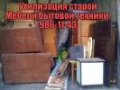 Утилизация старой мебели,бытовой техники.