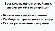 ВПН 5 причин использовать сервис ALTVPN
