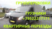 Грузоперевозки-грузчики +79522217171