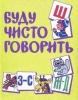 Логопед/Подготовка к школе