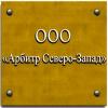 Юридические услуги в Пушкине, Славянке, Павловске, Колпино,