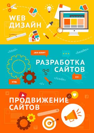 Создание сайтов - главная (вертикальный)